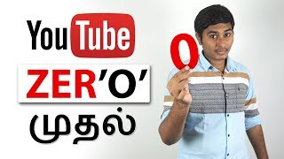 YouTube 0 முதல் | How To Start A YouTube Channel With 0 Views and Subscribers Tamil