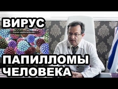 Вирус папилломы человека - что важно знать!