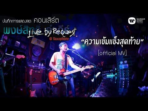 พงษ์สิทธิ์ คำภีร์ - ความเข็มแข็งสุดท้าย Live by Request@Saxophone【Official MV】