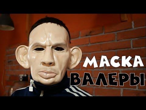 Как сделать маску Глада Валакаса \ Валеры Жмишенко 2020