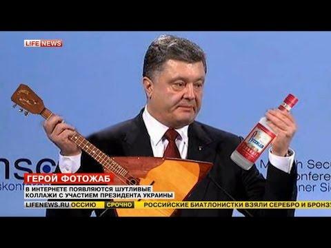 Приколы над Порошенко ;-)