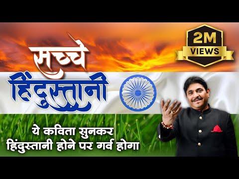 Sabse Acche Hindustani hain। सबसे सच्चे अच्छे हिंदुस्तानी हैं (एक बार जरूर सुनें)। कवि डॉ सुनील जोगी
