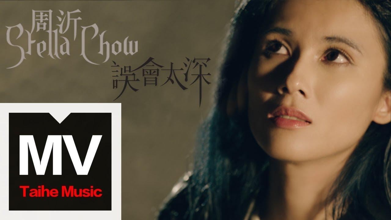 周沂 Stella Chow【誤會太深】HD 高清官方完整版 MV