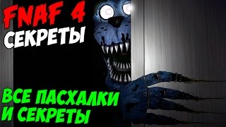 - Five Nights At Freddy s 4 ВСЕ ПАСХАЛКИ И СЕКРЕТЫ