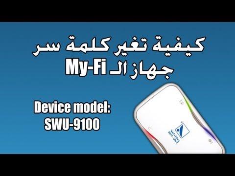 كيف تغير كلمة السر لجهاز الماي فاي My-Fi