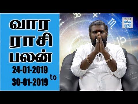 Weekly Tamil Horoscope From 24/01/2019 to 30/01/2019 | வார ராசி பலன்கள் | Tamil The Hindu