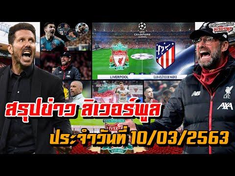 วิเคราะห์ก่อนเกม! ลิเวอร์พูล พบ แอตเลติโก มาดริด ฟุตบอลยูฟ่า แชมเปี้ยนส์ลีก 2019/20 เลกที่ 2!