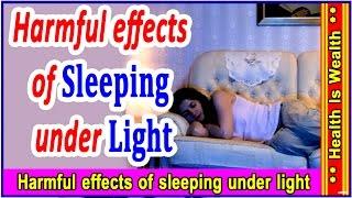 रात को लाइट बंद कर के सोना चाहिए या  नहीं -Harmful effects of sleeping under light