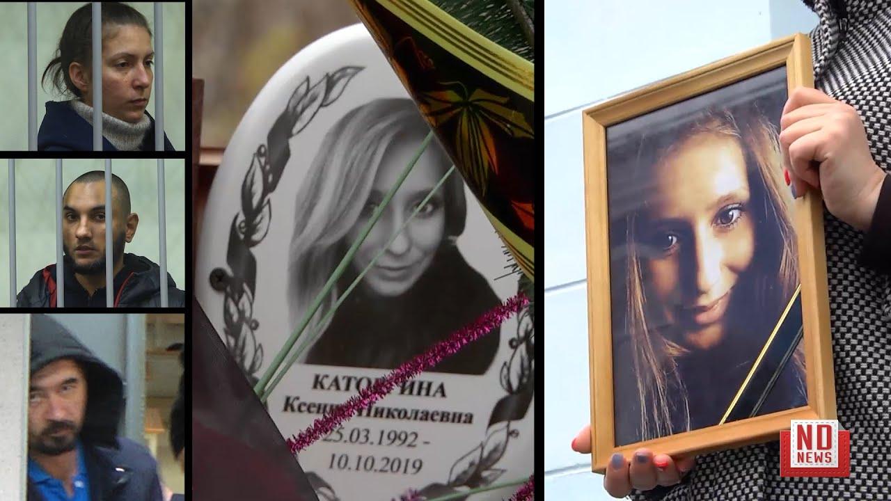 Приговор убийцам Ксении Каторгиной