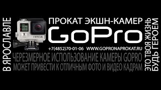 видео gopro прокат