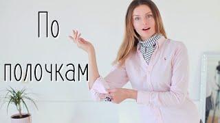 15 САМЫХ УЖАСНЫХ ОШИБОК В СТИЛЕ / По Полочкам (KatyaWorld)