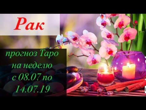 Рак гороскоп на неделю с 08.07 по 14.07.19 _ Таро прогноз
