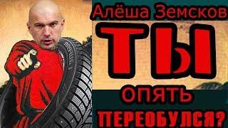 Алексей Земсков и его ЗАШКВАРЫ!