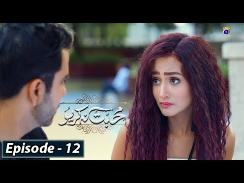 Download Mohabbat Na Kariyo - Episode 12 || English Subtitles || 13th Dec 2019 - HAR PAL GEO