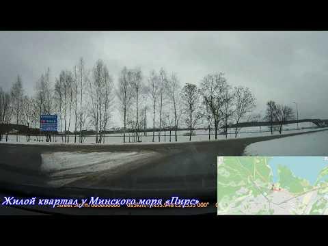Трасса Р28 Беларусь. Drive View Belarus. Drive View Minsk. Ратомка. Минское море.