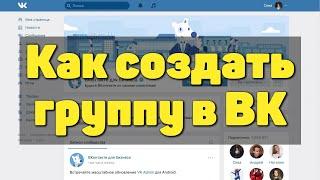 Як створити паблік у ВК | Створення групи ВКонтакте 2019