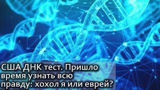 USA КИНО 1259. Тест ДНК. Пришло время узнать всю правду
