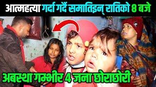 रातिको ८ बजे ४ जना छोराछोरी एस्तो अवस्थामा Himesh Neaupane New Video