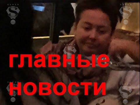 ЖАННА ФРИСКЕ ВЕРНУЛАСЬ В МОСКВУ