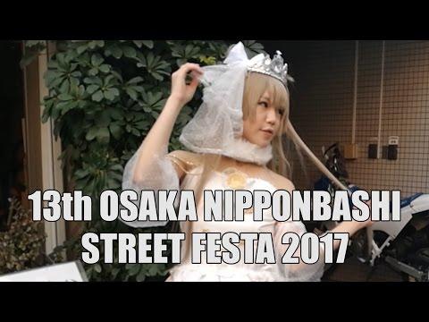 cosplay japan 13th OSAKA NIPPONBASHI STREET FESTA 2017【ストリートフェスタ2017】JAPANNEWS