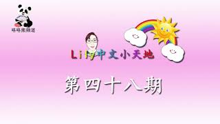 Lily 中文小天地第四十八期节目, Lily's Chinese Wonderland