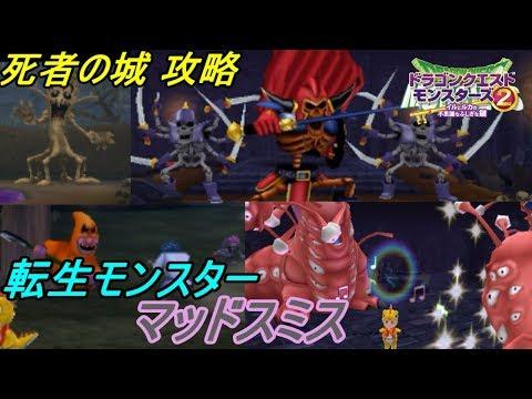 ドラクエモンスターズ2 イルとルカの不思議なふしぎな鍵 #32 死者の城 攻略 転生モンスター マッドスミス kazuboのゲーム実況