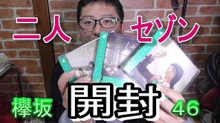 【欅坂46】『二人セゾン』CD開封!!!~生写真開封~