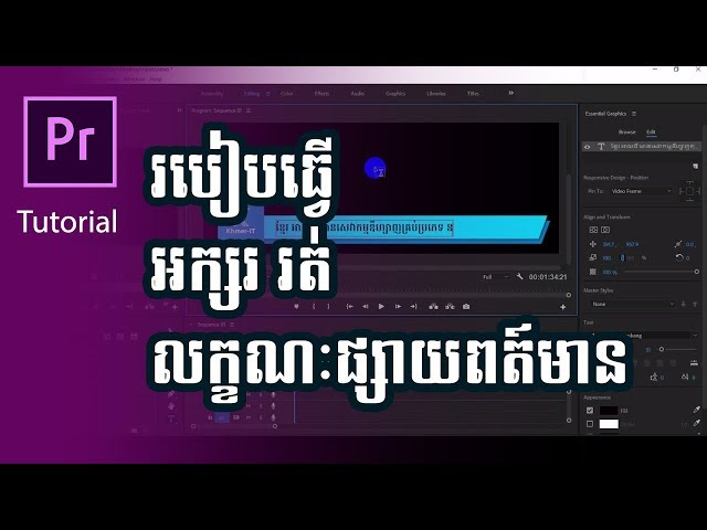 Premiere Pro Tutorial: news text animation on video screen