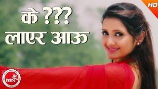 New Nepali Song 2074 | Ke Layera Aau - Saraswati Lama | Ft.Amrit & Susmita
