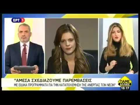 Εφη Αχτσίογλου: Εφάπαξ επίδομα 400 ευρώ σε άνεργους νέους
