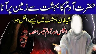 Hazrat Adam AS Aur Iblees Part 3 ! Rohail Voice Stories Urdu/Hindi