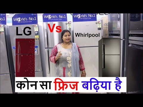 WHIRLPOOL VS LG Kon sa Fridge Best hai  LG Vs Whirlpool Comparision best fridge in market