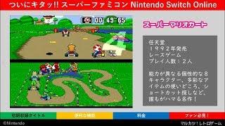 9/6配信スタート!『スーパーファミコン Nintendo Switch Online』の魅力を紹介【マルカツ!レトロゲーム】
