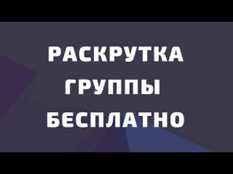Как раскрутить группу в ВКонтакте 2019. Как вывести группу в топ поиска