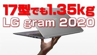 【17型で1.3キロ!?】超軽量PC LGが発表【 gram 2020 】