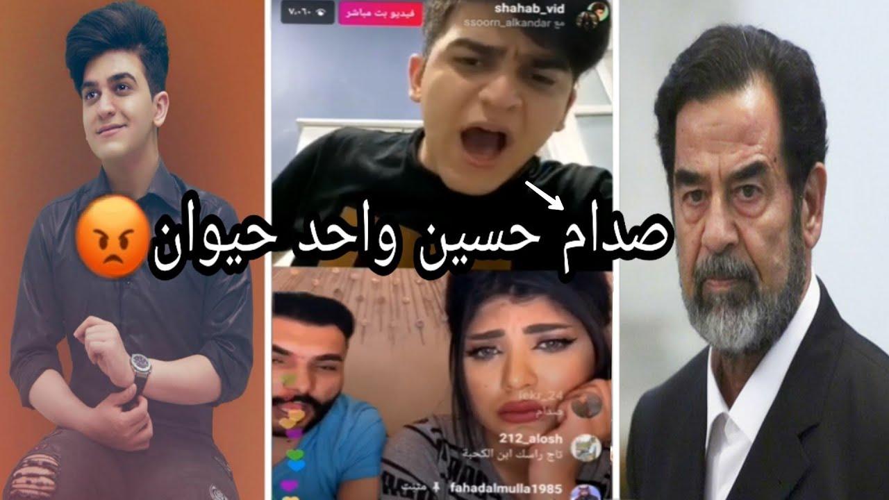بث مباشر شهاب الكويتي و سارة الكندري/ شهاب يسب صدام حسين?