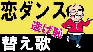 🎤【変え歌?】恋ダンス(星野源『恋』)TBSドラマ『逃げ恥』の主題歌をヒコカツが下品に替え歌で熱唱!※歌詞つき※振り付け※スロー【非公式】 thumbnail