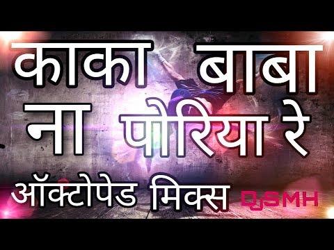 👌🔥{OCTOPAD MIX}Hamu Kaka Baba Na Porya Deej Golu Dharangoav