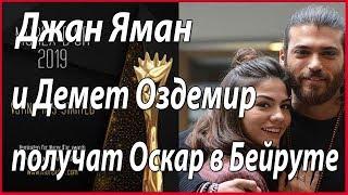 Джан Яман и Демет Оздемир получат Оскар в Бейруте #звезды турецкого кино