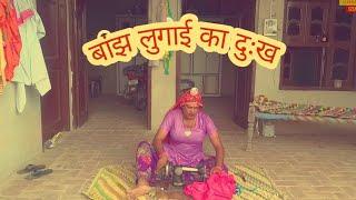 एक बांझ लुगाई का दुःख | हल्लोतिये के दिन video by Dhaakad Staff