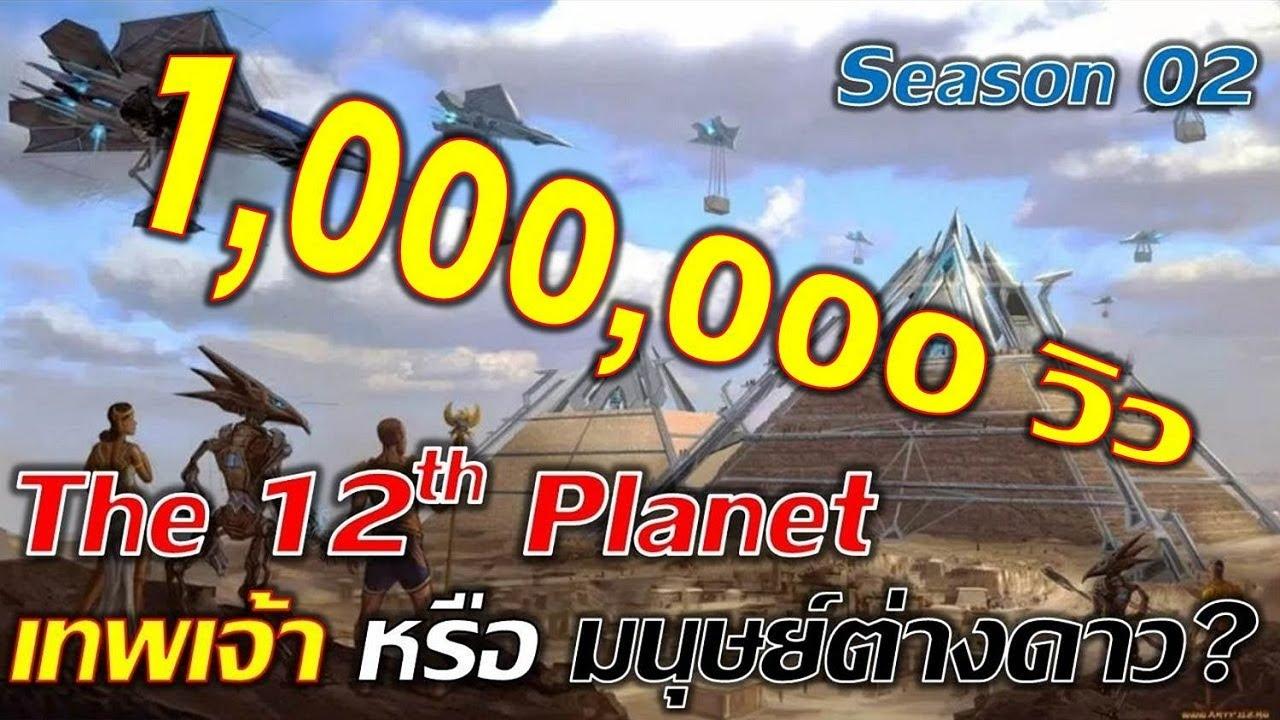 """ดาวเคราะห์ดวงที่ 12 """"เทพเจ้า หรือ มนุษย์ต่างดาวกันแน่"""" Season-02"""
