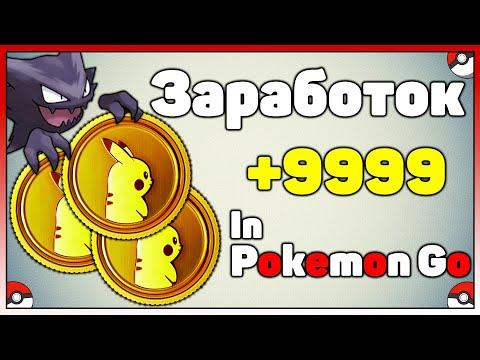 Новичкам МОНЕТЫ В ПОКЕМОН ГО | Зарабатываем монеты в Покемон Го | Pokemon Go Coin