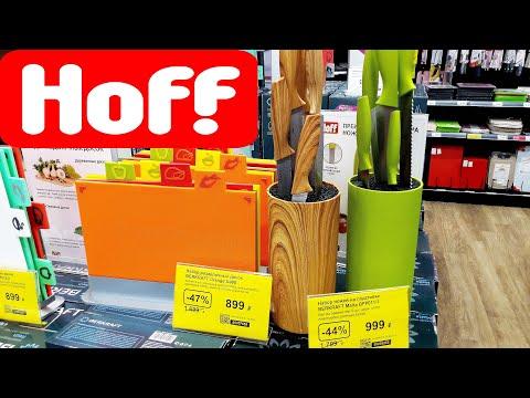 ХОФФ посуда и аксессуары для кухни