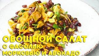 Рецепт овощного салата с фасолью, морковью и авокадо