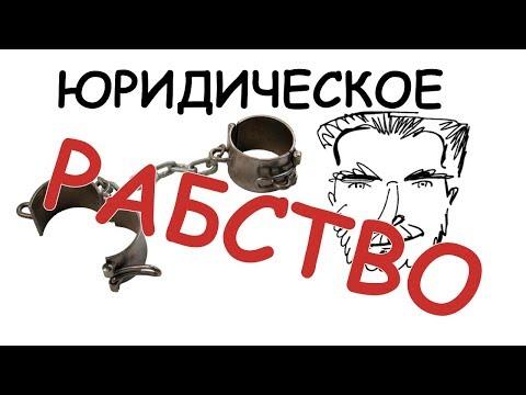 Юридический адрес. Когда российские компании отпустят на волю?