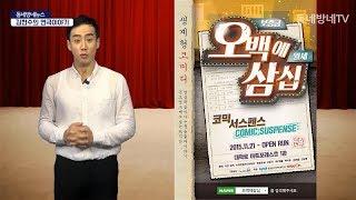 (초대권 협찬) 김현수의 연극이야기 by 오백에삼십