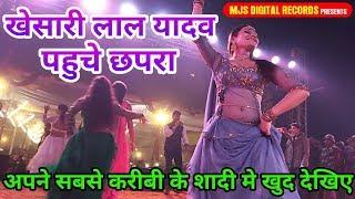 खेसारी लाल यादव पहुचे छपरा सुधीर सिंह के गढ़ मे Live Show Khesari Lal Yadav Sonu Pandey