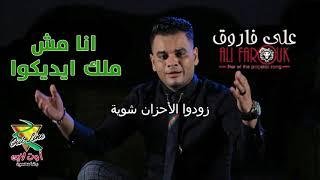 على فاروق | انا مش ملك ايديكوا | جديد 2020