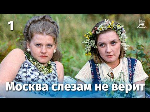 Москва слезам не верит 1 серия - Видео онлайн