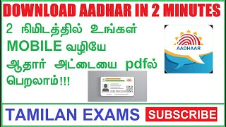 HOW TO DOWNLOAD AADHAR CARD USING MOBILE IN TAMIL | TAMILAN EXAMS | MAY 2020